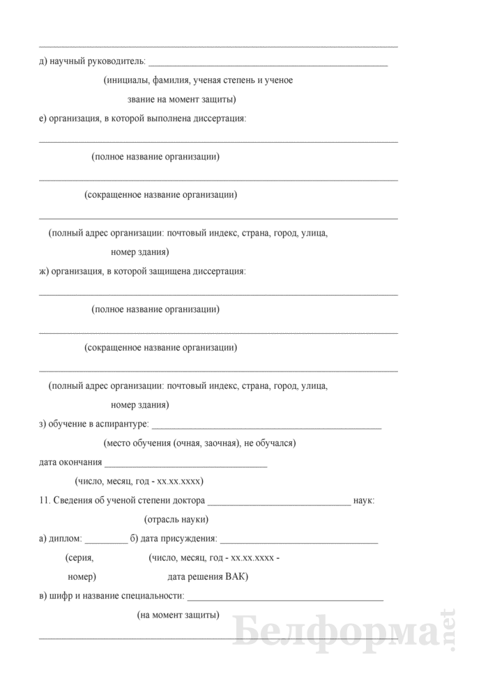 Анкета научного работника Республики Беларусь для включения в банк данных Высшей аттестационной комиссии Республики Беларусь. Страница 3