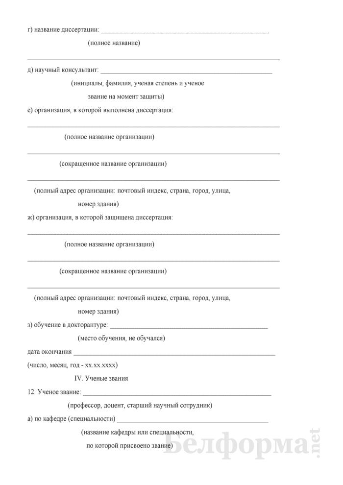 Анкета научного работника Республики Беларусь для включения в банк данных Высшей аттестационной комиссии Республики Беларусь. Страница 4