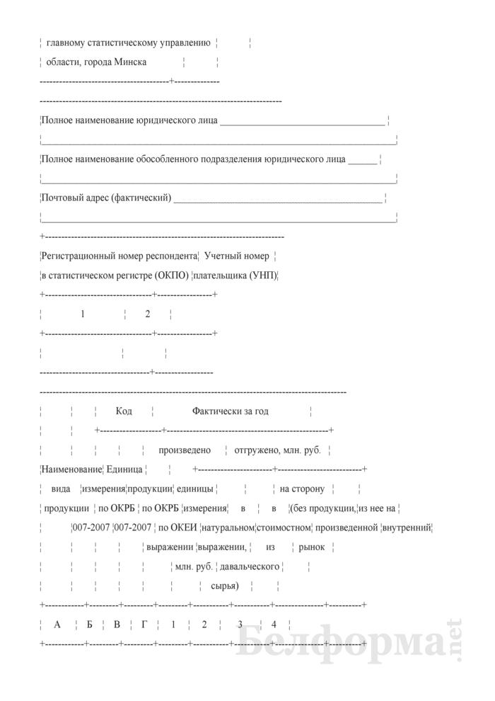 Анкета о производстве и отгрузке продукции за 2009 год. Форма 1-п (окп) (единовременная). Страница 2