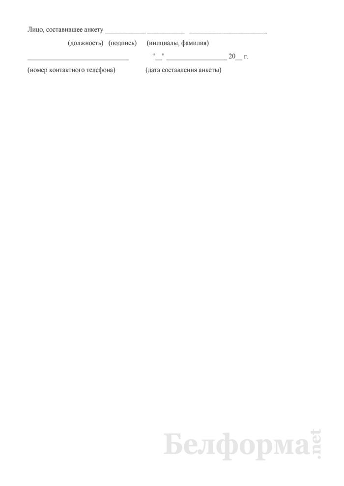 Анкета о производстве продукции за 2010 год (Форма 1-п (номенклатура) (единовременная)). Страница 3