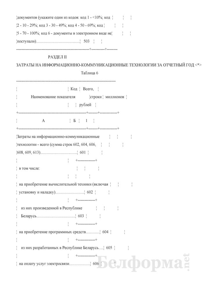 Анкета об использовании информационно-коммуникационных технологий и производстве вычислительной техники, программного обеспечения и оказании услуг в этих сферах (Форма 1-нт (икт) (годовая)). Страница 9