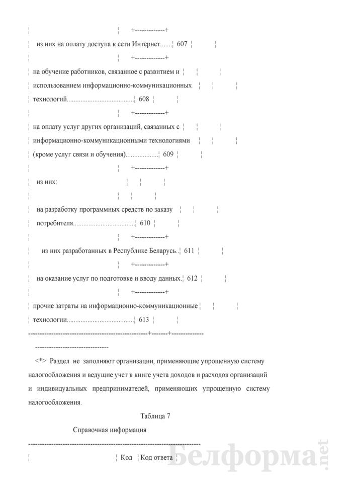 Анкета об использовании информационно-коммуникационных технологий и производстве вычислительной техники, программного обеспечения и оказании услуг в этих сферах (Форма 1-нт (икт) (годовая)). Страница 10