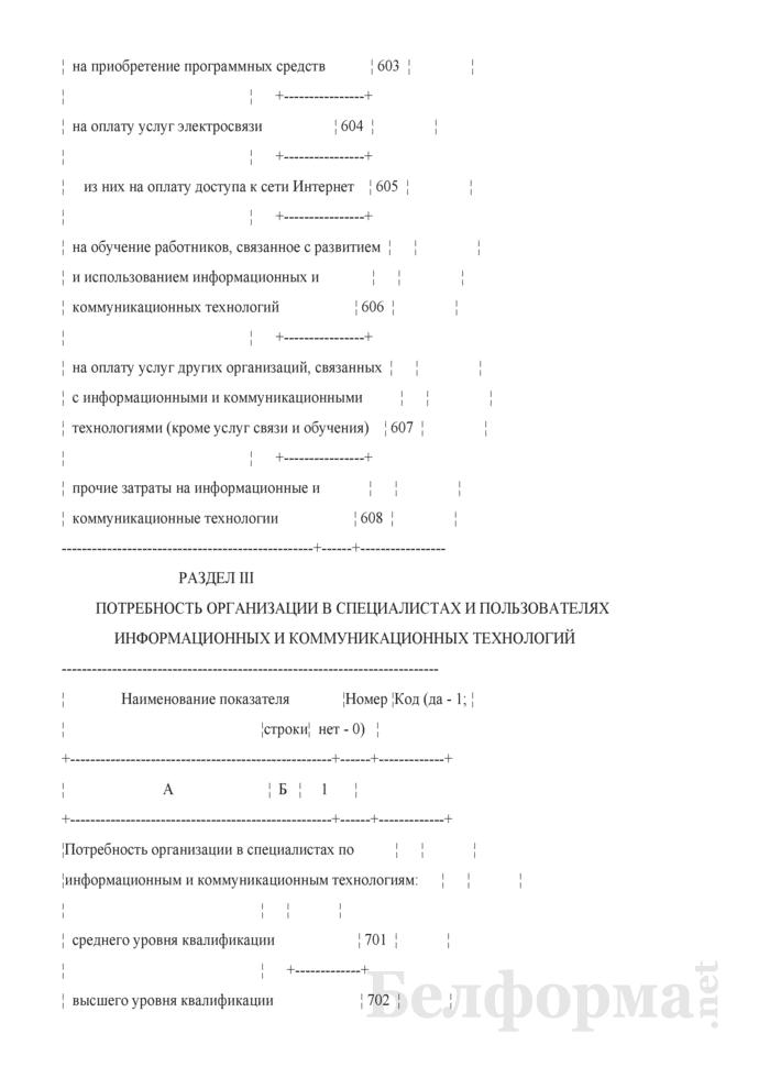 Анкета об использовании информационных и коммуникационных технологий по состоянию на 1 августа 2010 года. Форма № 1-нт (икт) (анкета) (единовременная). Страница 7
