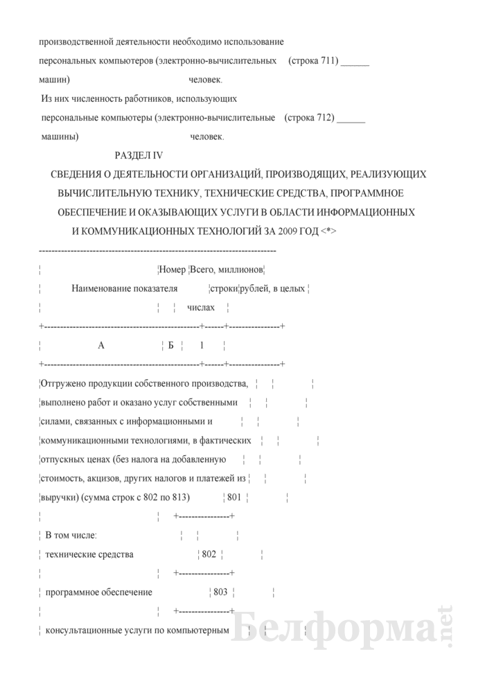 Анкета об использовании информационных и коммуникационных технологий по состоянию на 1 августа 2010 года. Форма № 1-нт (икт) (анкета) (единовременная). Страница 9