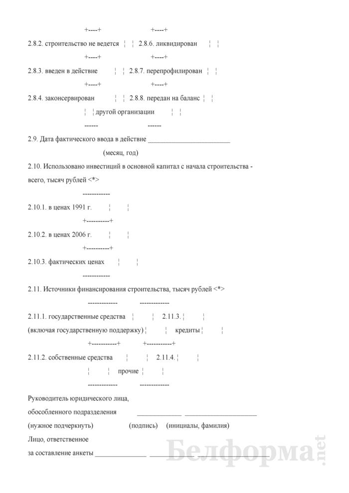 Анкета об объекте незавершенного строительства (Форма 4-онс (Минстройархитектуры) (квартальная)). Страница 5