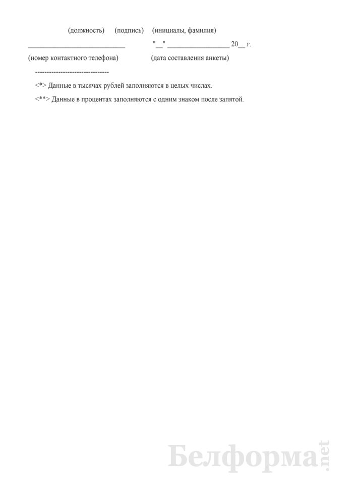 Анкета об объекте незавершенного строительства (Форма 4-онс (Минстройархитектуры) (квартальная)). Страница 6