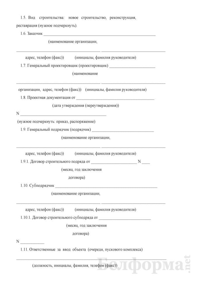 Анкета об объекте, включенном в Государственную инвестиционную программу (Форма 1-гип (Минстройархитектуры) (1 раз в год)). Страница 3