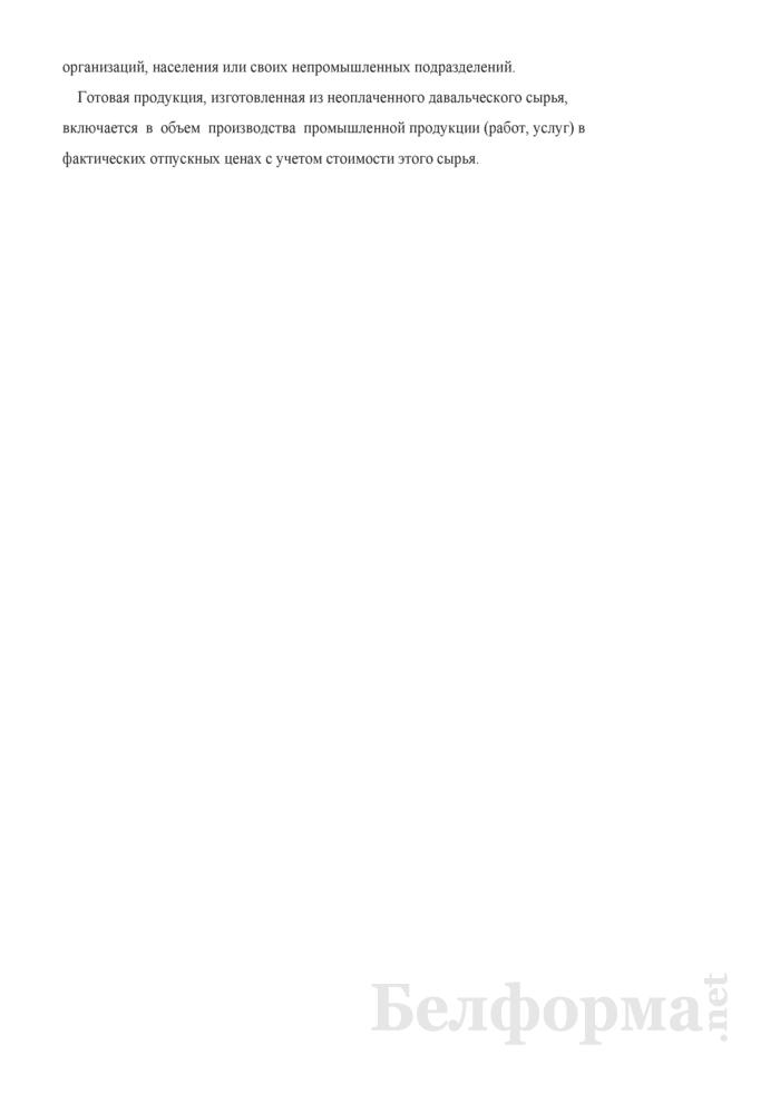Анкета об объеме производства промышленной продукции (работ, услуг) за 2008 год. Форма № 1-мп (промышленность) (единовременная). Страница 3