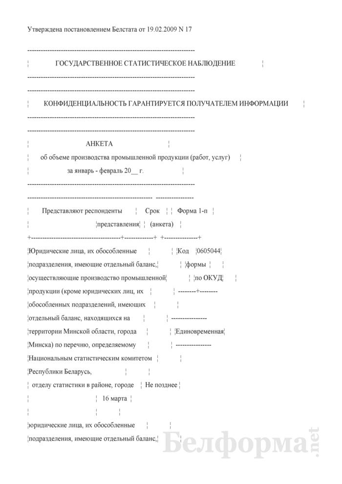 Анкета об объеме производства промышленной продукции (работ, услуг за январь - февраль 2009 г.). Форма № 1-п (анкета) (единовременная). Страница 1