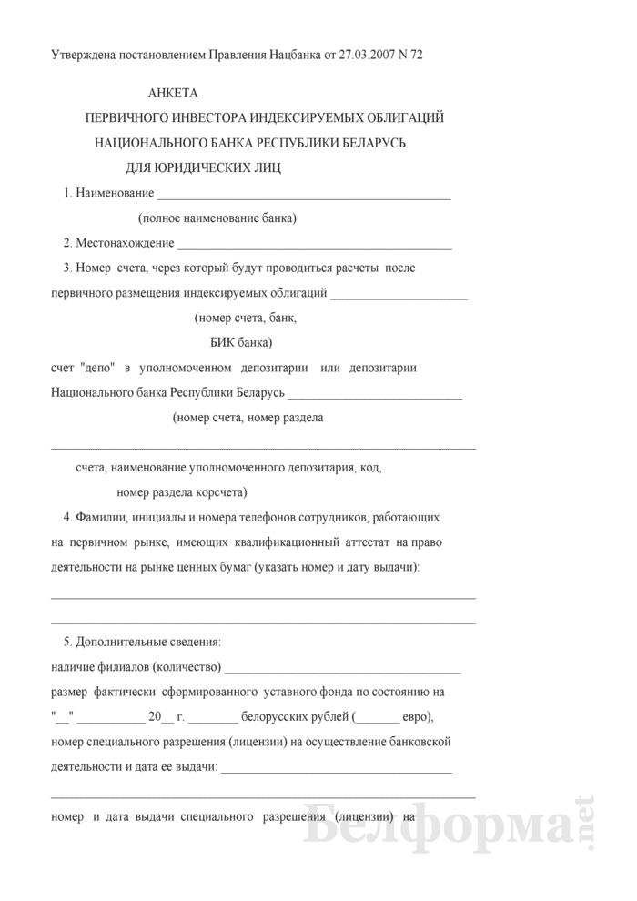 Анкета первичного инвестора индексируемых облигаций Национального банка Республики Беларусь для юридических лиц. Страница 1