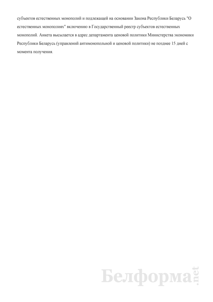 Анкета подлежащая заполнению организацией, осуществляющей деятельность в сферах деятельности субъектов естественных монополий и подлежащей включению в Государственный реестр субъектов естественных монополий. Страница 2