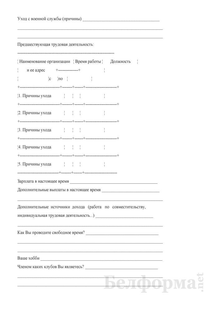 Анкета поступающего на работу. Страница 4