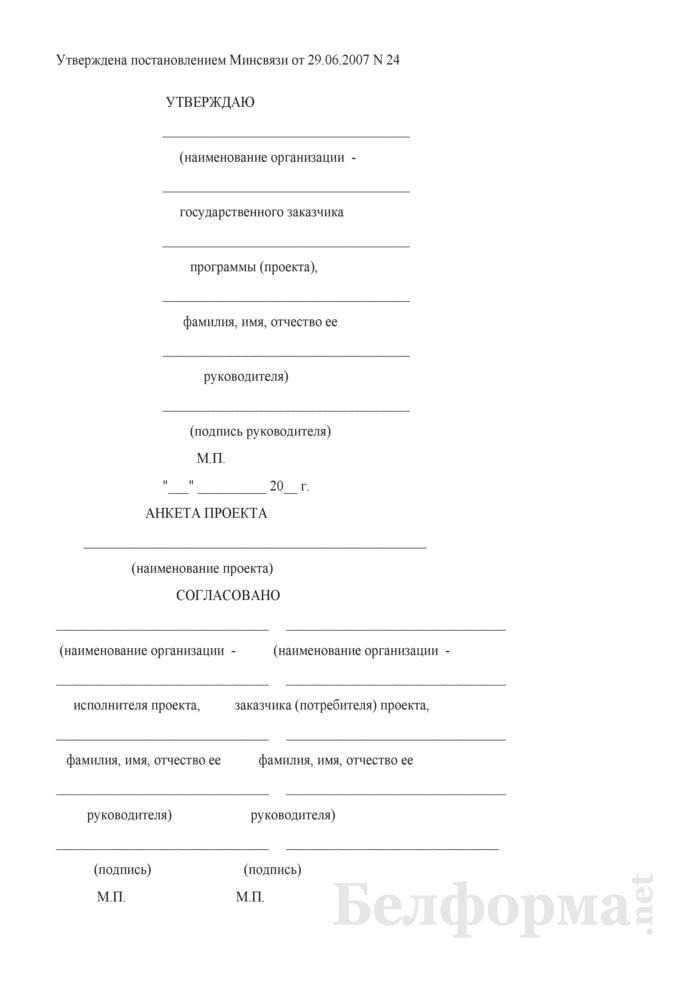 Анкета проекта по информатизации. Страница 1