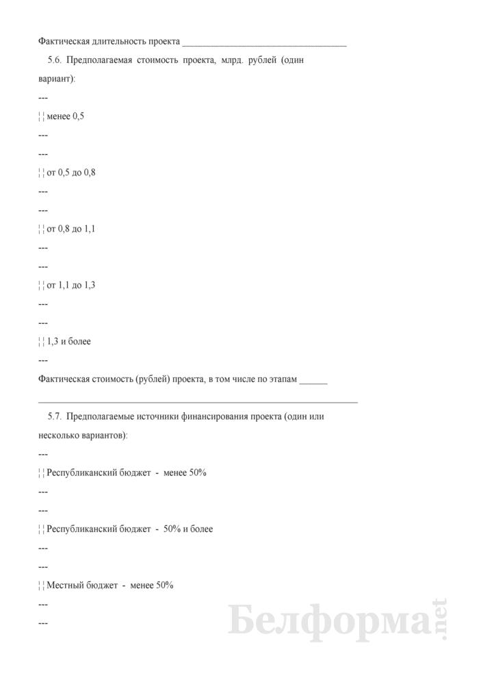 Анкета проекта по информатизации. Страница 7