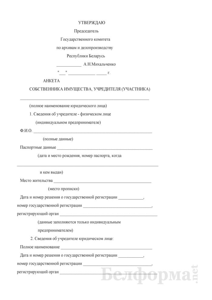 Анкета собственника имущества, учредителя (участника). Страница 1