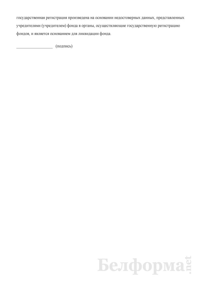 Анкета учредителя фонда. Страница 2