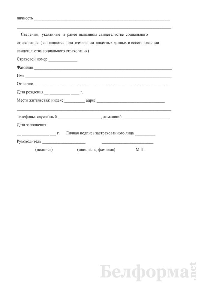 Анкета застрахованного лица для представления в орган фонда социальной защиты населения. Форма № ПУ-1. Страница 2