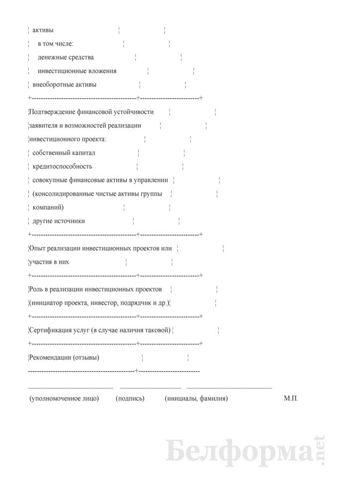 Анкета заявителя (к заявке на участие в конкурсе по выбору концессионера для освоения месторождения полезных ископаемых, включенных в перечень объектов, предлагаемых для передачи в концессию). Страница 2
