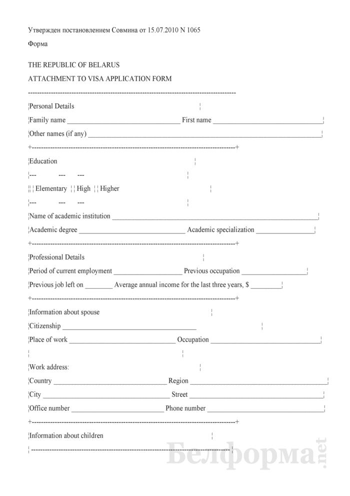 Бланк приложения к визовой анкете. Страница 1