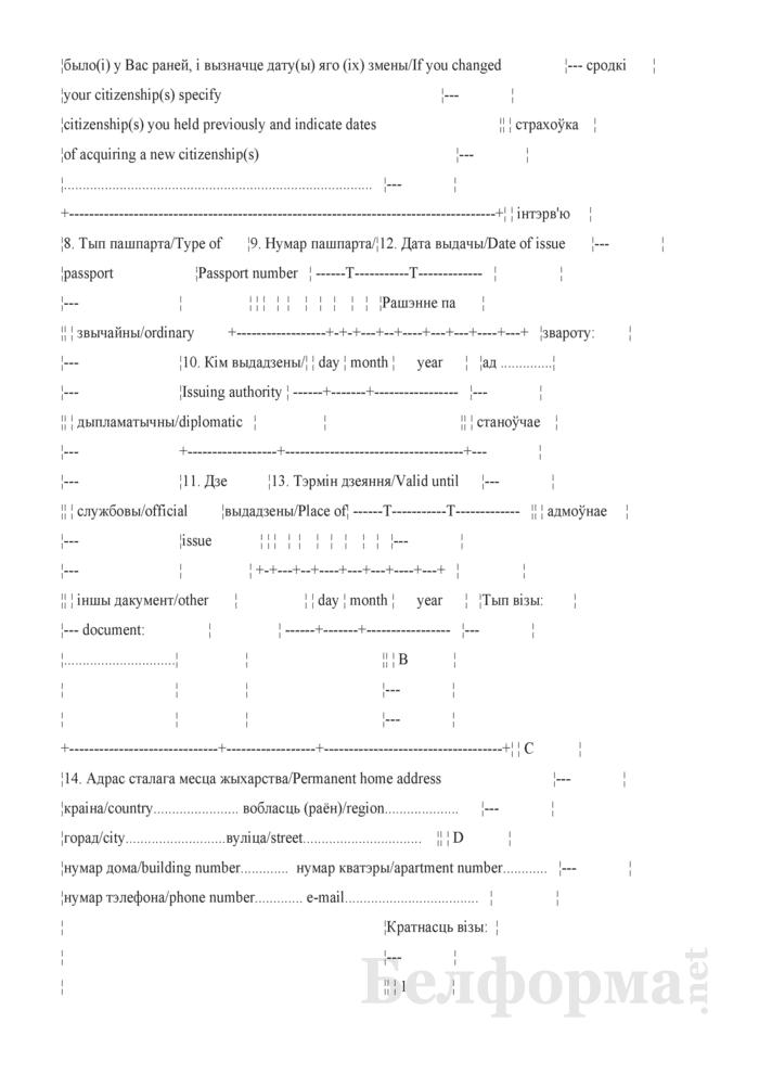 Бланк визовой анкеты. Страница 2