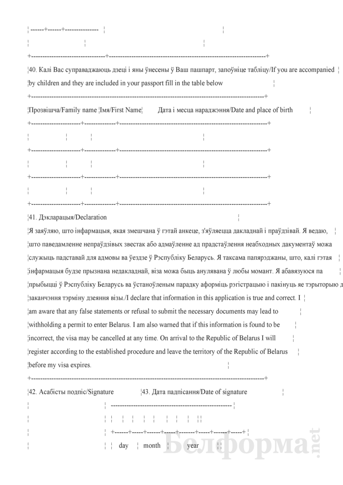 Бланк визовой анкеты. Страница 8