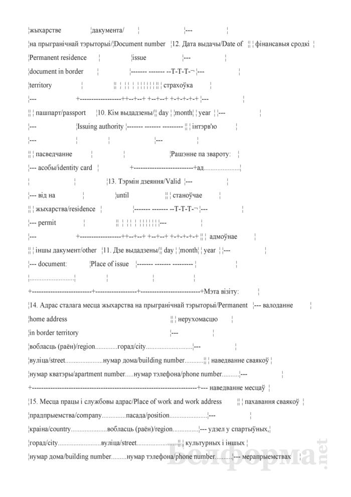 Заявление-анкета на получение разрешения на приграничное движение. Страница 2