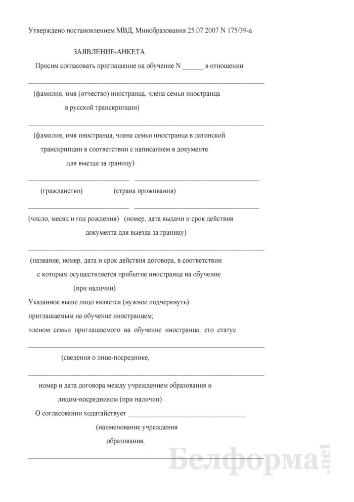 Заявление-анкета о согласовании приглашения на обучение. Страница 1