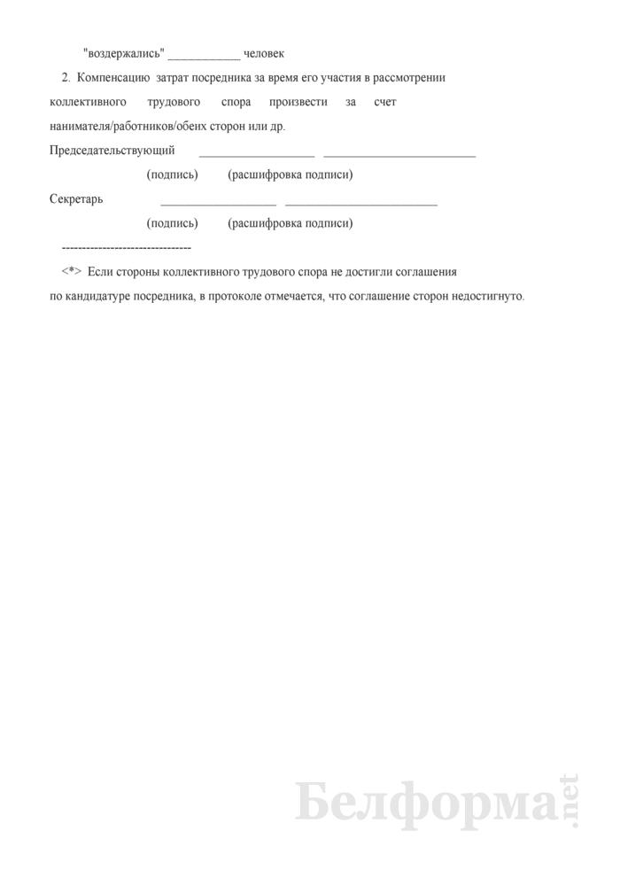 Протокол заседания представителей сторон об избрании посредника для разрешения коллективного трудового спора. Страница 3