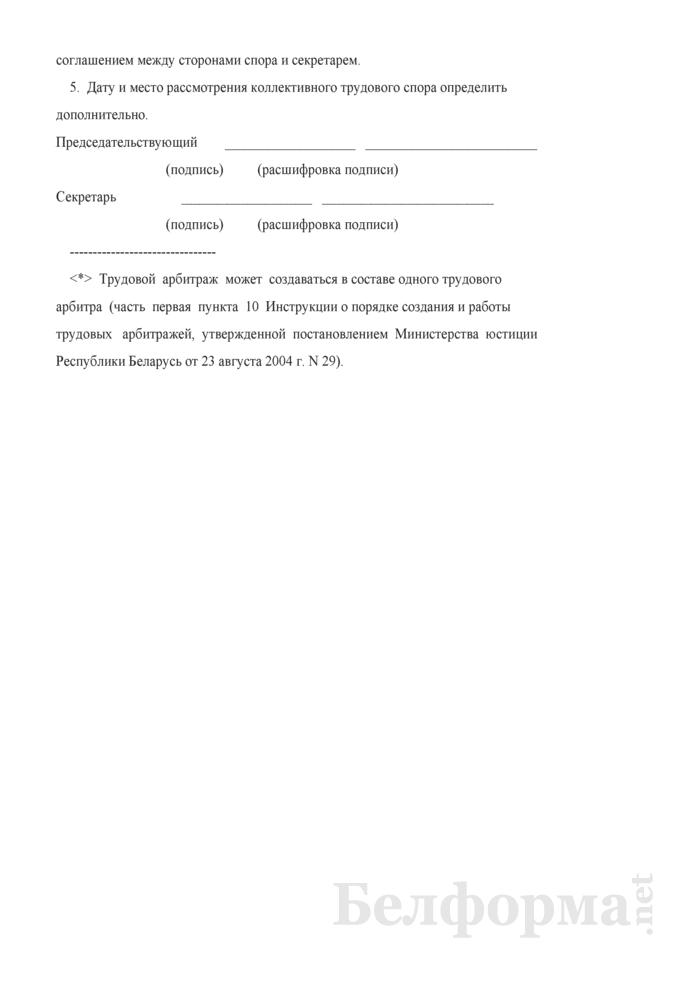 Протокол совместного заседания представителей сторон о создании трудового арбитража. Страница 4