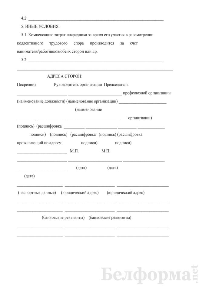 Соглашение сторон об участии посредника в разрешении коллективного трудового спора. Страница 3