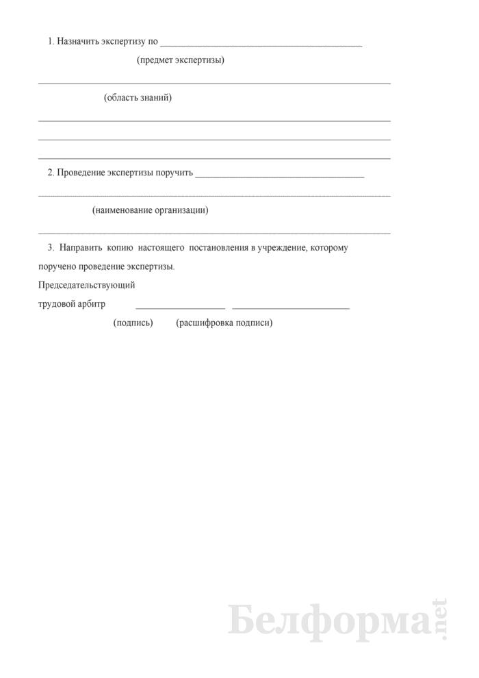 Постановление о назначении экспертизы. Страница 2