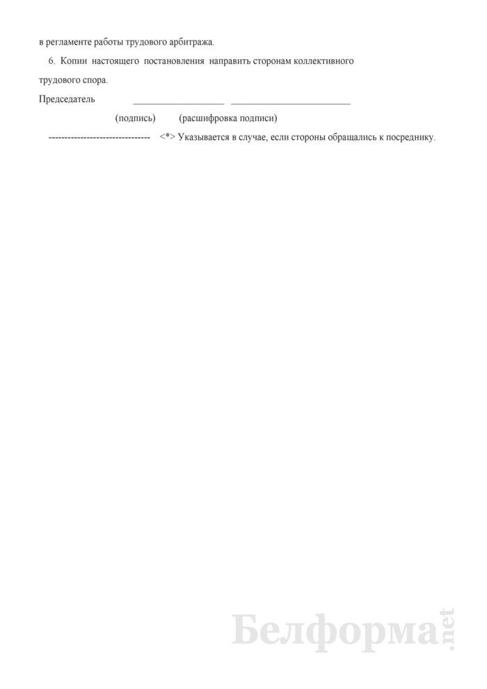Постановление о создании трудового арбитража. Страница 3
