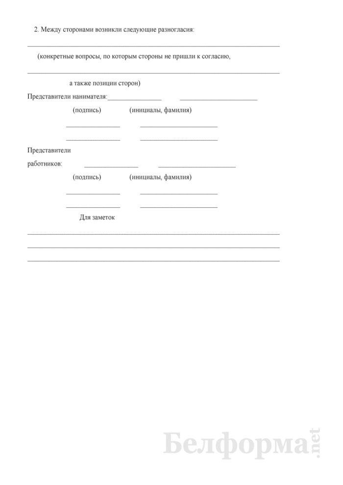 Протокол разногласий при коллективных переговорах по исполнению коллективного договора. Страница 2