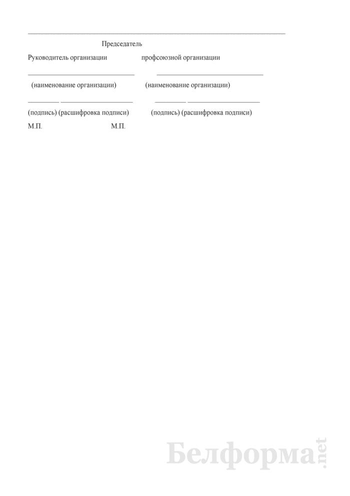 Протокол разногласий с предложениями посредника по разрешению коллективного трудового спора. Страница 2