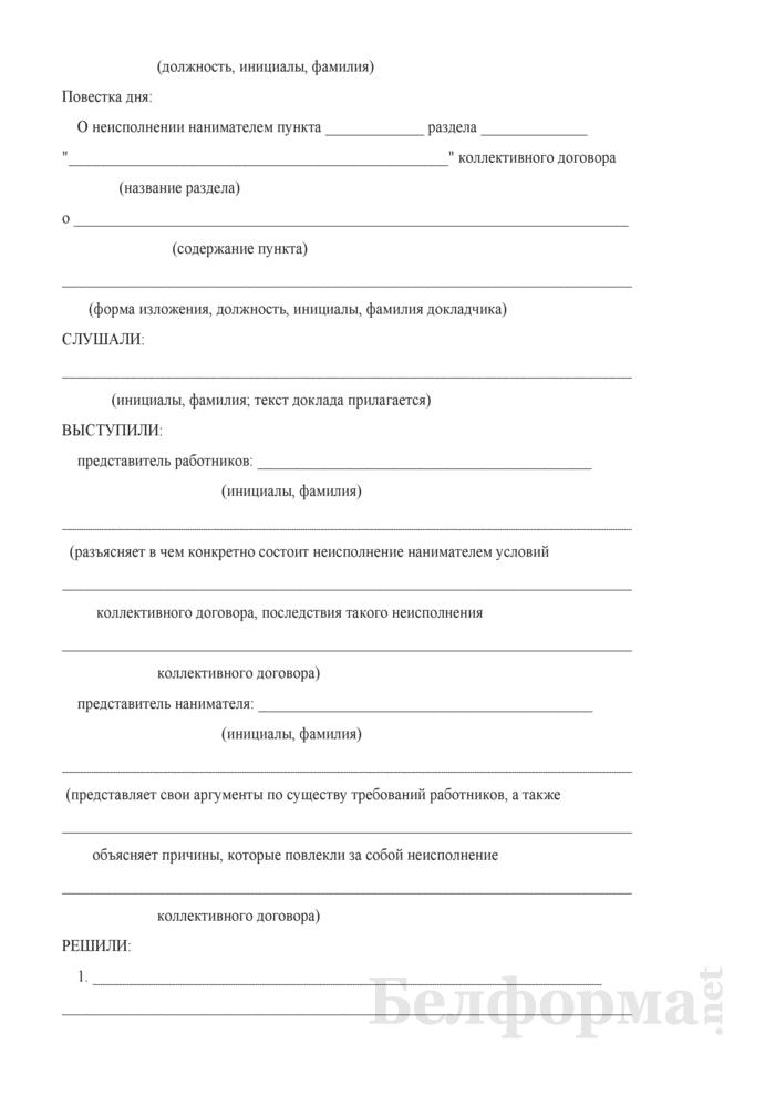 Протокол заседания комиссии по ведению коллективных переговоров по исполнению коллективного договора. Страница 2