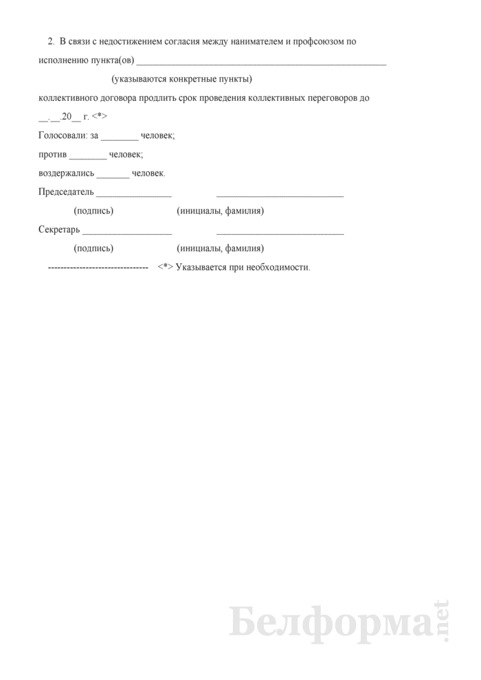 Протокол заседания комиссии по ведению коллективных переговоров по исполнению коллективного договора. Страница 3