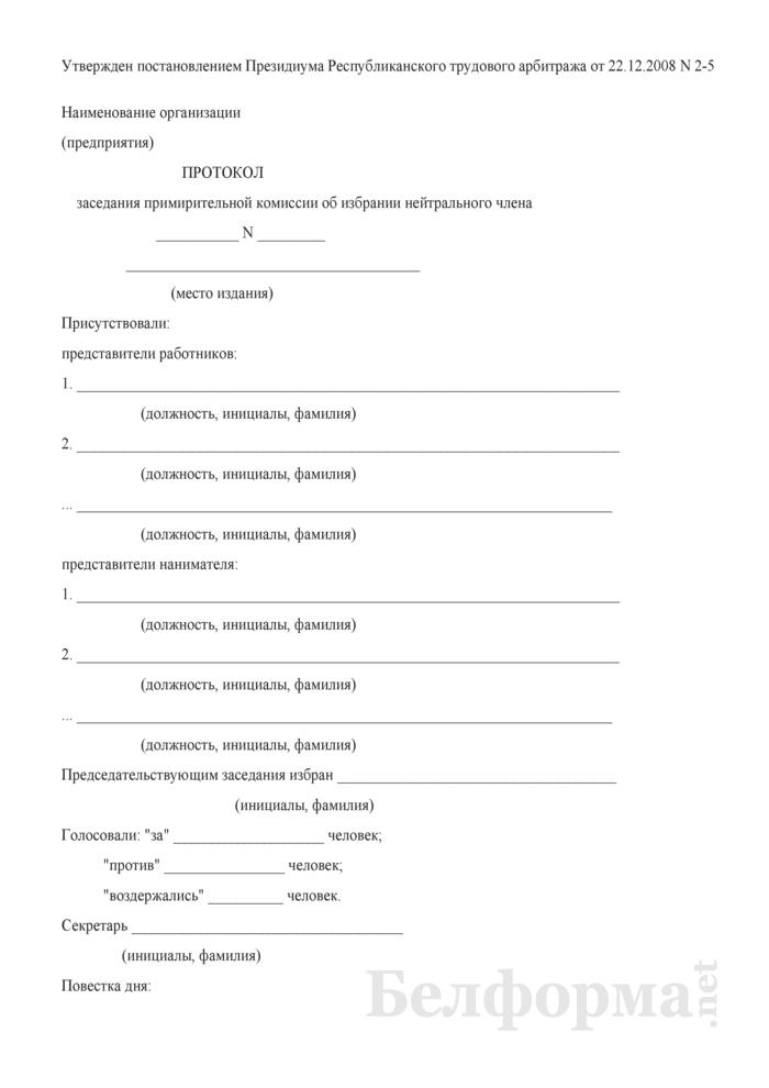 Протокол заседания примирительной комиссии об избрании нейтрального члена. Страница 1