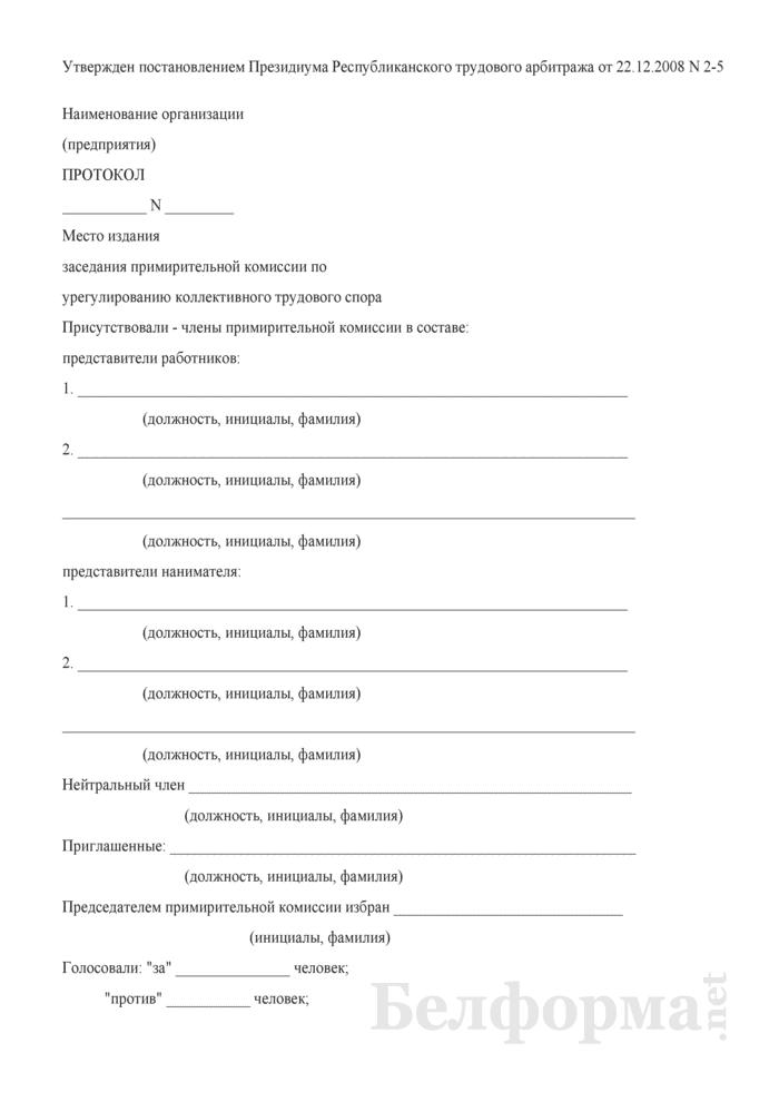 Протокол заседания примирительной комиссии по урегулированию коллективного трудового спора. Страница 1