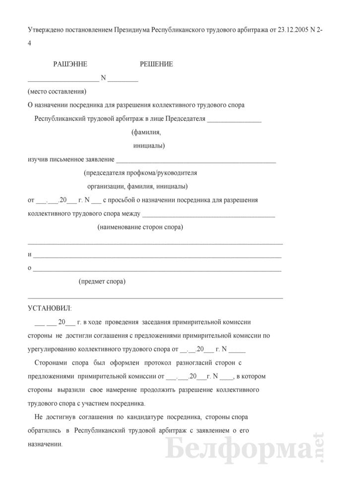 Решение о назначении посредника для разрешения коллективного трудового спора. Страница 1