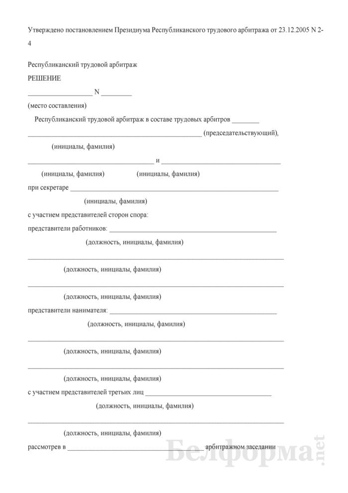 Решение по спору в арбитражном заседании. Страница 1