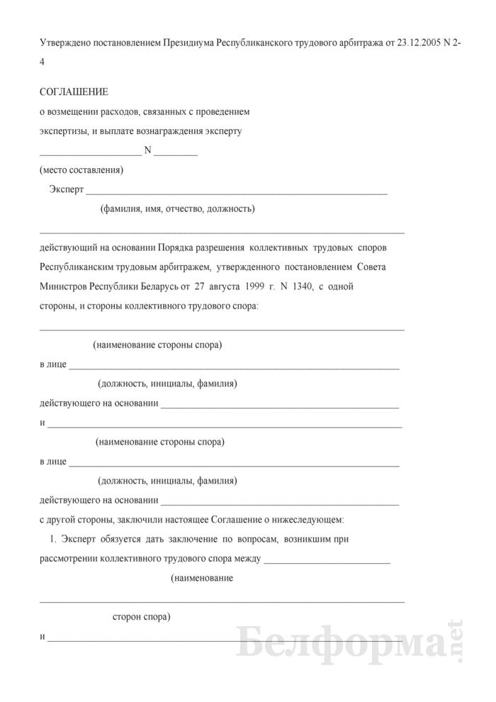 Соглашение о возмещении расходов, связанных с проведением экспертизы, и выплате вознаграждения эксперту. Страница 1