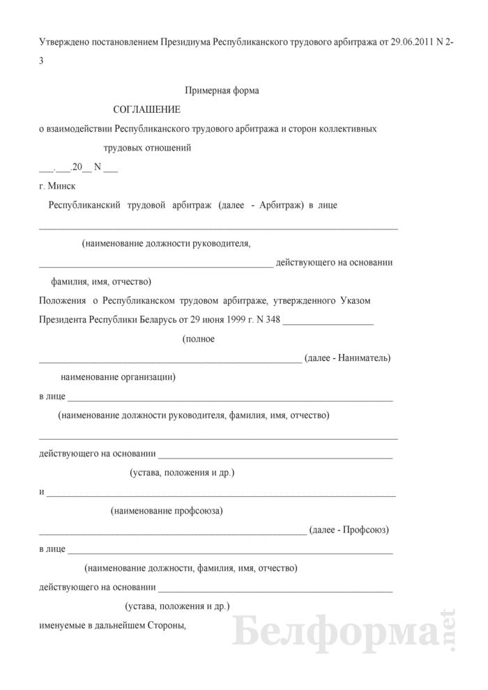 Соглашение о взаимодействии Республиканского трудового арбитража и сторон коллективных трудовых отношений. Страница 1