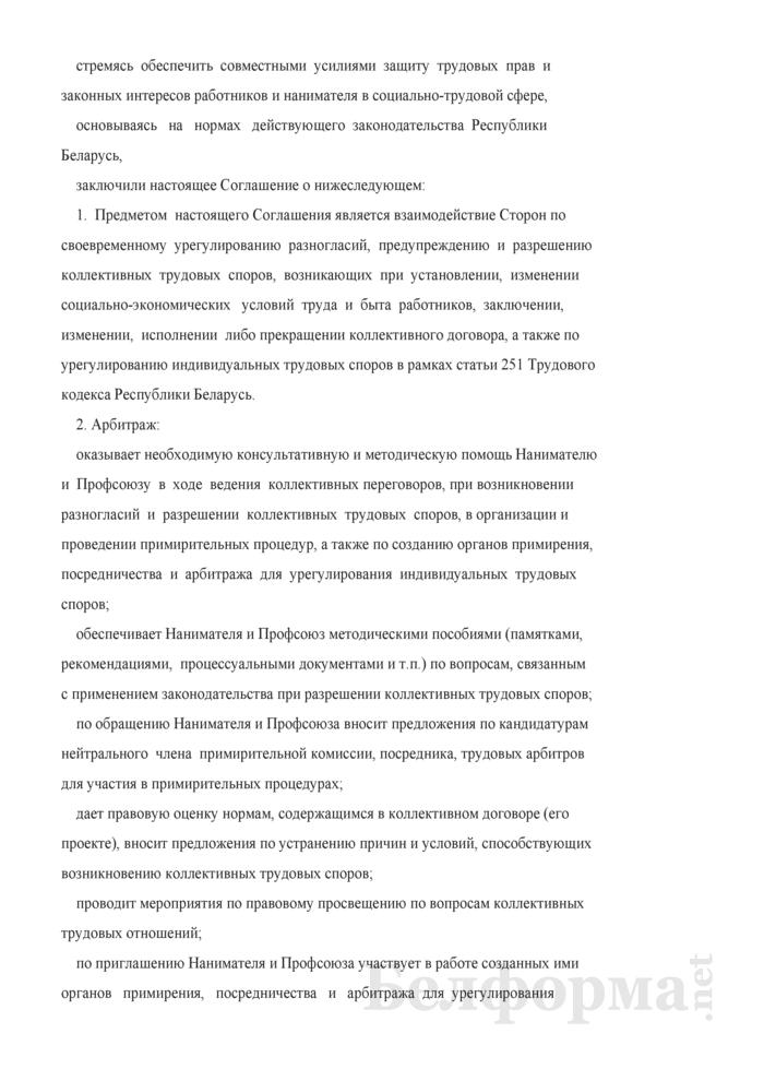 Соглашение о взаимодействии Республиканского трудового арбитража и сторон коллективных трудовых отношений. Страница 2
