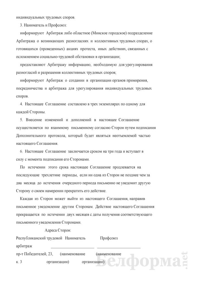 Соглашение о взаимодействии Республиканского трудового арбитража и сторон коллективных трудовых отношений. Страница 3