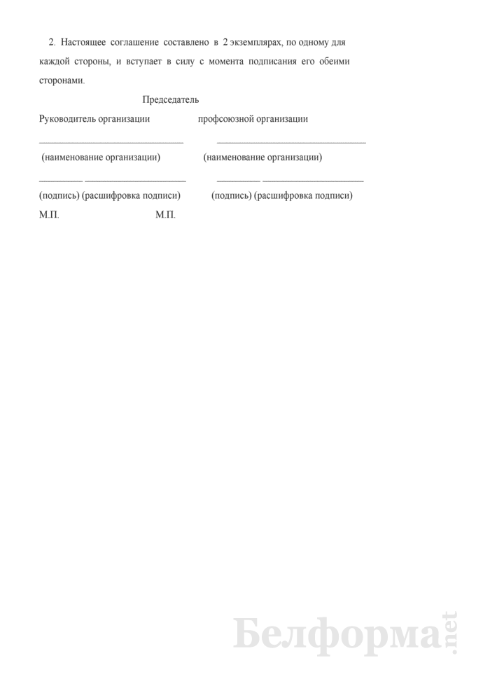 Соглашение сторон коллективного трудового спора о передаче спора на рассмотрение в трудовой арбитраж. Страница 2