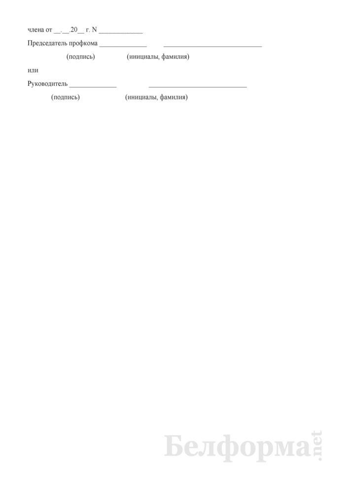 Заявление о назначении нейтрального члена примирительной комиссии. Страница 2