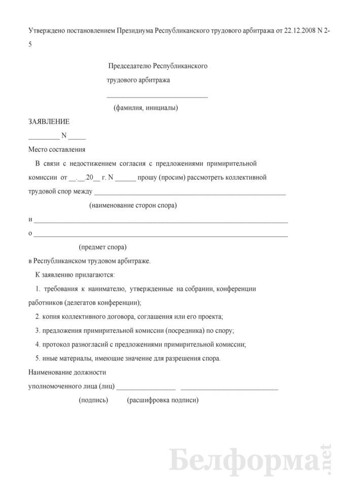 Заявление о рассмотрении коллективного трудового спора в Республиканском трудовом арбитраже. Страница 1