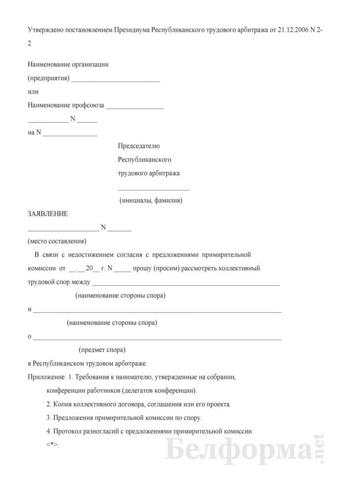 Заявление в Республиканский трудовой арбитраж для разрешения коллективного трудового спора. Страница 1