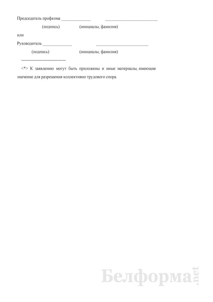 Заявление в Республиканский трудовой арбитраж для разрешения коллективного трудового спора. Страница 2