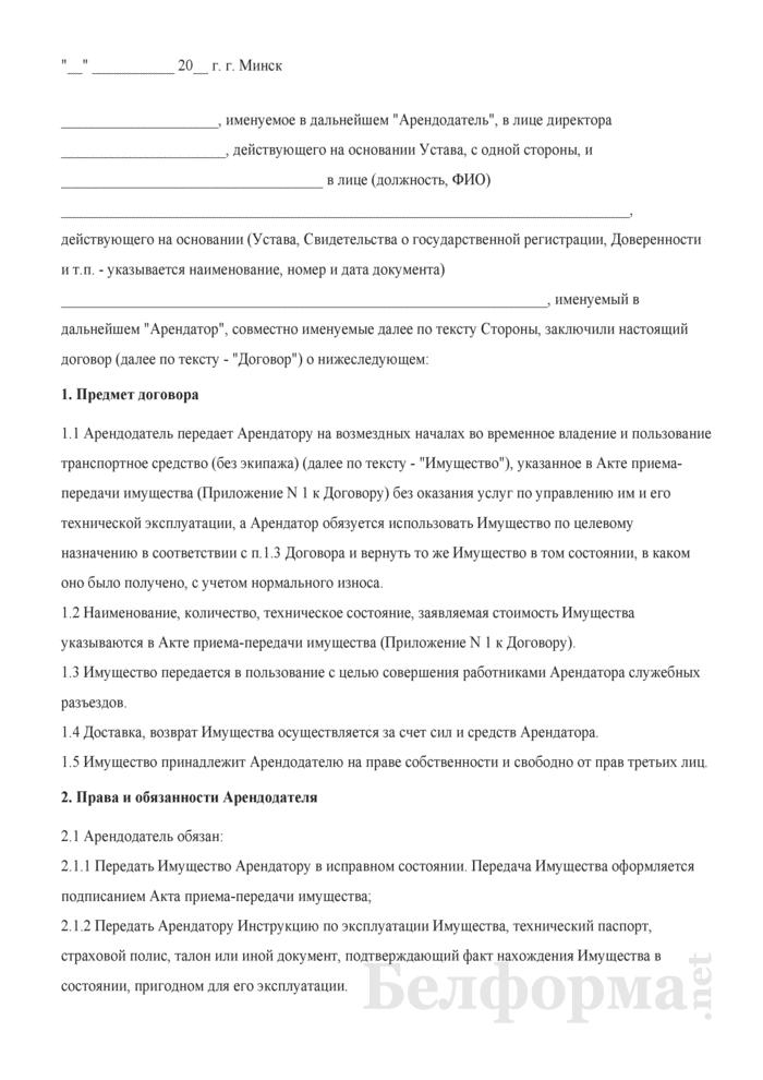 Договор аренды транспортного средства (без экипажа). Страница 1